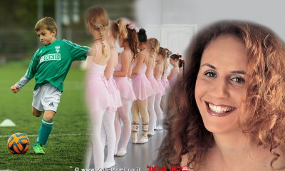 רוני לוגסי כוראוגרפית בינלאומית ברקע חוג בלט וילד בחוג כדורגל | עיבוד צילום: שולי סונגו